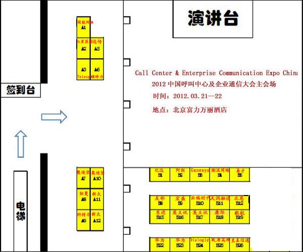 展位平面图 - 2012中国呼叫中心及企业通信大会