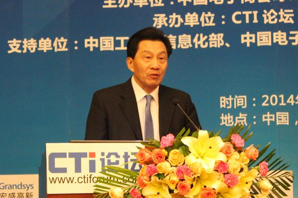 中国电子商会常务副会长王宁开幕致辞