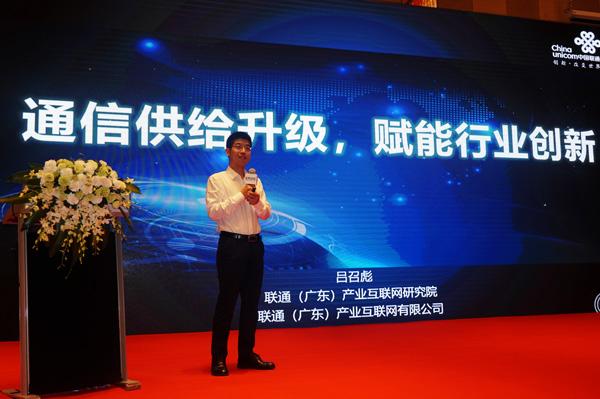 联通(广东)产业互联网研究院 院长 吕召彪