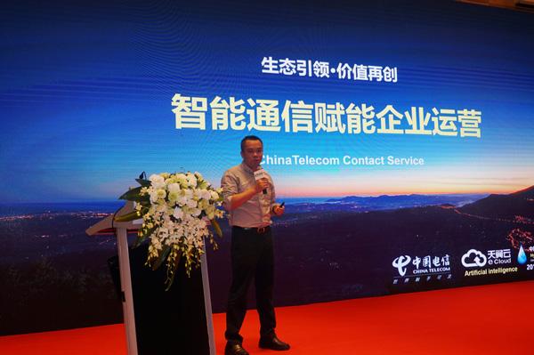 中国电信深圳分公司 商呼运营中心 经理 杨建伟