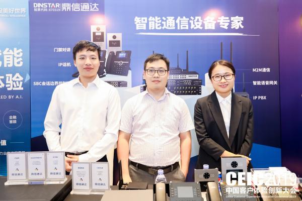 鼎信通达出席2019中国客户体验创新大会