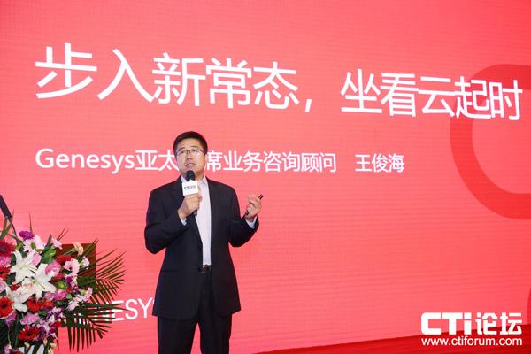 Genesys 亚太区首席业务咨询顾问 王俊海