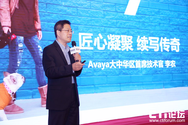 Avaya 大中华区首席技术官 李农