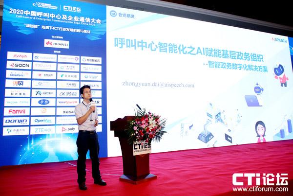 苏州思必驰信息科技有限公司 智能客服产品线负责人 戴中原