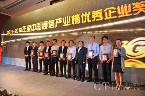 东进技术代表在现场接受领导颁发奖项