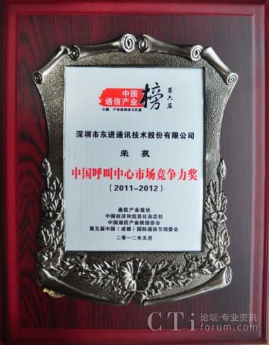 东进技术荣获2011~2012中国呼叫中心市场竞争力奖