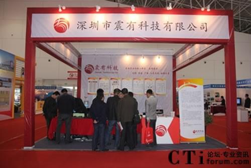 震有科技亮相于2012第七届中国鄂尔多斯国际煤炭及能源工业博览会