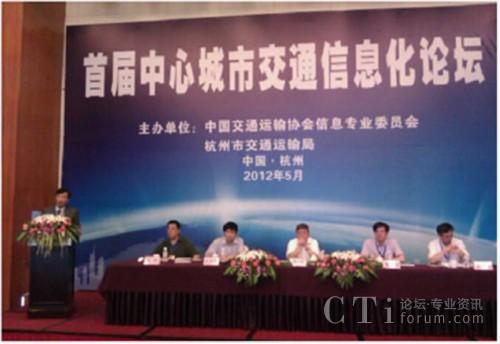 华为企业业务中国区交通事业部总经理陈斌在开幕式中致辞
