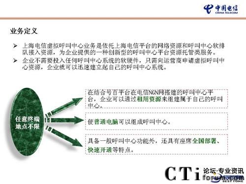 中国电信为企业提供一站式虚拟呼叫解决方案