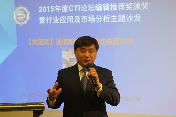 深圳市东进通讯技术股份有限公司keygoe产品经理 刘骏