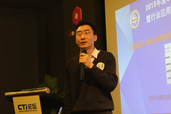 深圳市鼎信通达科技有限公司区域经理 王涛