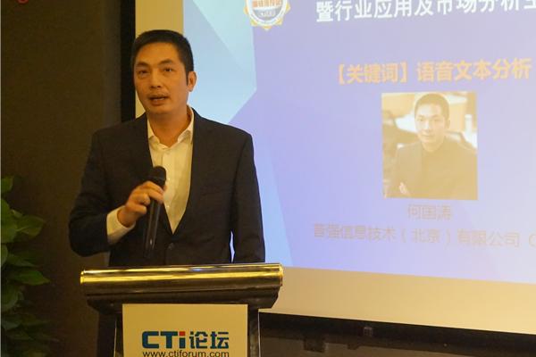 普强信息技术(北京)有限公司CEO 何国涛