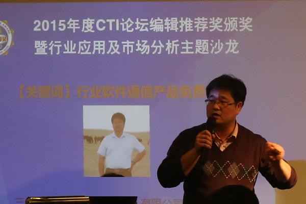 三众博远通信科技(北京)有限公司总经理 赵焕成