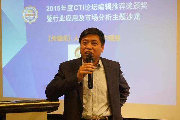 北京捷通华声语音技术有限公司总经理 武卫东