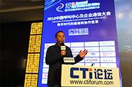 汪树森 北京才展软件有限公司执行总监