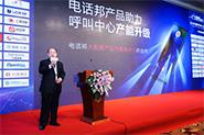 俞江 电话邦 高级项目总监