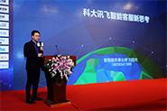 刘国光 科大讯飞股份有限公司 创新业务总监