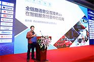 戴中原 苏州思必驰信息科技有限公司 智能客服产品线负责人