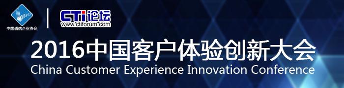 2016中国客户体验传新大会