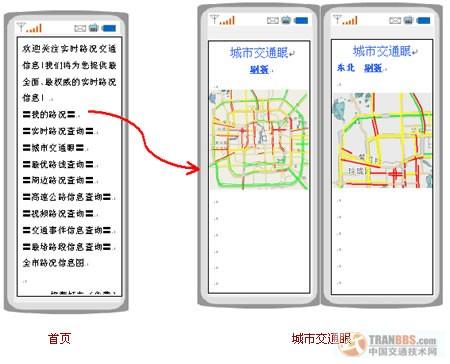 通公司提供北京移动12580呼叫中心路况孞息_