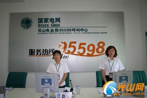 河南95598_光山县电业局95598呼叫中心力助应对高温天气