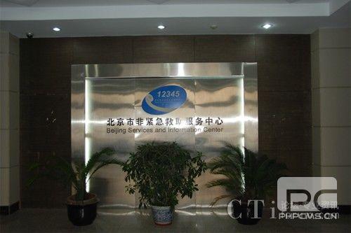 北京联通承担着全北京市非紧急救助中心服务(12345呼叫中心热线)