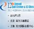 2012中国呼叫中心及企业通信大会・春季