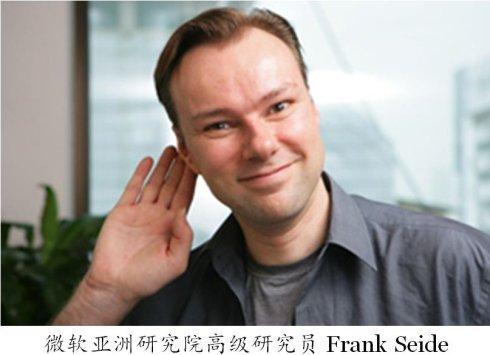 微软亚洲研究院高级研究员 Frank Seide