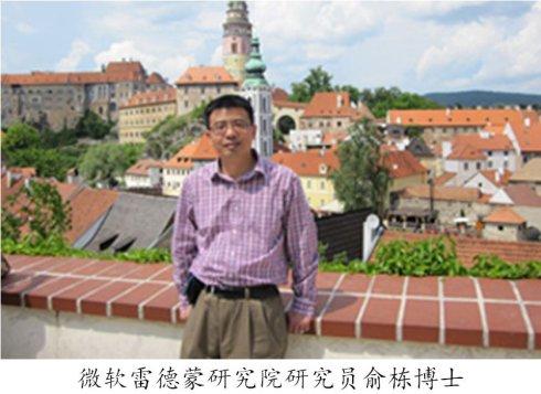 微软雷德蒙研究院的研究员俞栋博士