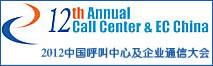 杨文祥:给力呼叫中心经理—宏盛的管理工具与服务