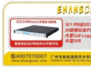 毅航通信推出高性价比呼叫中心开发平台iSX1000mini