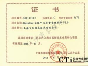 """宝东""""Datatool客服中心质量管理软件""""获高新技术认定"""