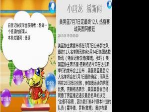 手机助手:小唐龙播报新闻