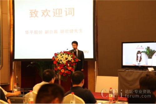 华平股份副总裁胡君健先生致欢迎词