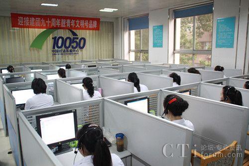 济南铁通客服呼叫中心开展员工岗位竞赛活动图片