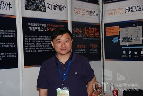 深圳市东进通讯技术股份有限公司产品总监刘骏