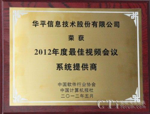 """华平股份荣膺""""2012年度最佳视频会议系统提供商"""""""