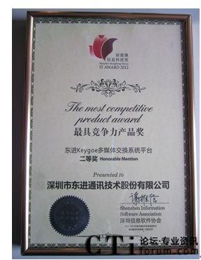 """东进技术荣获""""深港澳信息科技奖""""之最具竞争力产品奖"""
