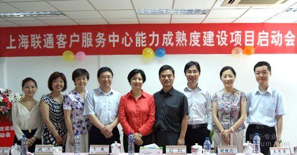 上海联通_上海联通客户服务中心接轨CC-CMM国际标准-运营理-CTI论坛