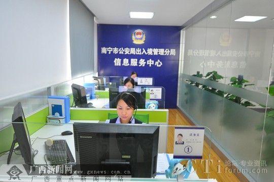 南宁市公安局出入境信息服务热线正式开通。广西新闻网记者