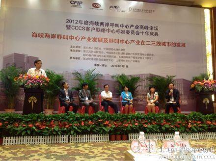 9月1日,2012年度海峡两岸呼叫中心产业高峰论坛在富华大酒店