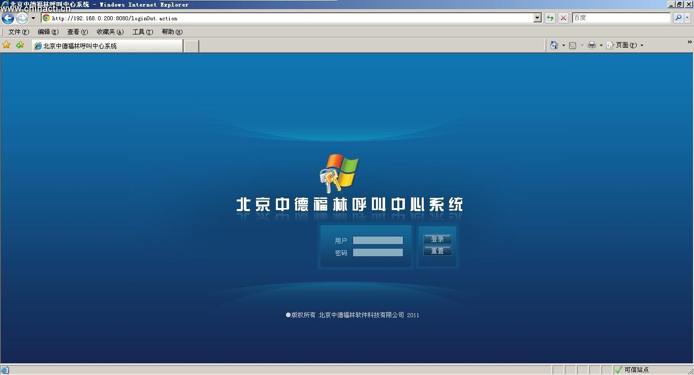 系统安装完成之后,您会获得一个固定的链接地址,可以通过ie浏览器访问