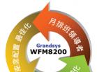 WFM8200人力资源优化系统