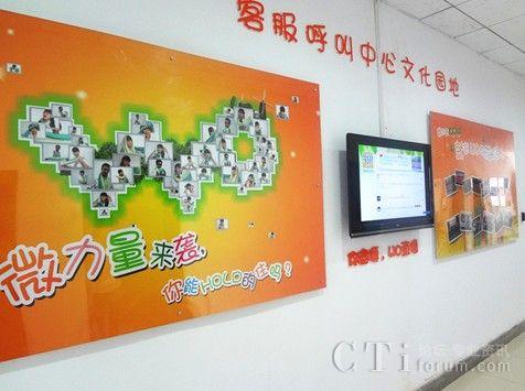 陕西联通客服呼叫中心推出微博墙图片
