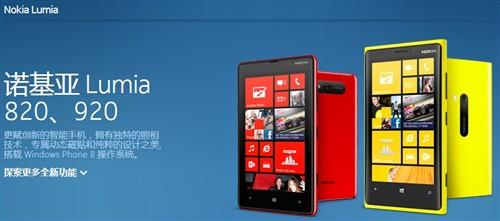 Lumia 920/820亮相诺基亚中国官网