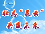"""壮志""""灵云"""" 共赢未来"""