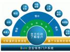 客户关系管理软件——捷为iMIS-CRM