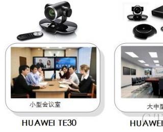 华为即将在CeBIT展发布全新一代视频会议产品