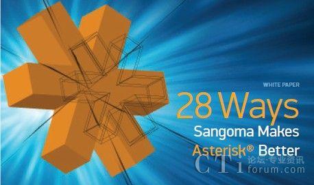 Sangoma28种方法提升Asterisk性能