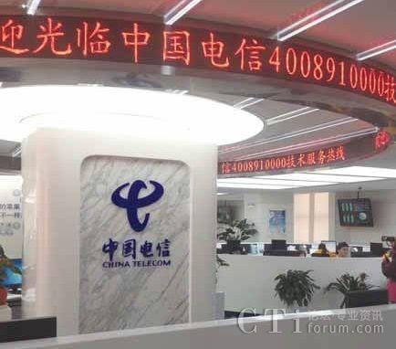 中国电信打造高端用户服务中心